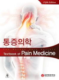 통증의학 = Textbook of pain medicine