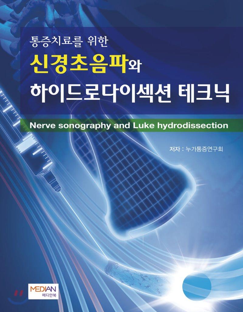 (통증치료를 위한) 신경초음파와 하이드로다이섹션 테크닉 = Nerve sonography and luke hydrodissection